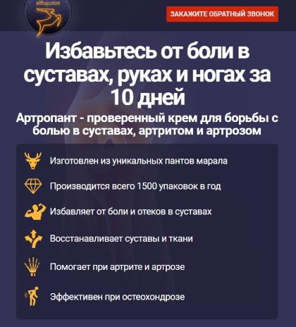 Артропант Мелеуз