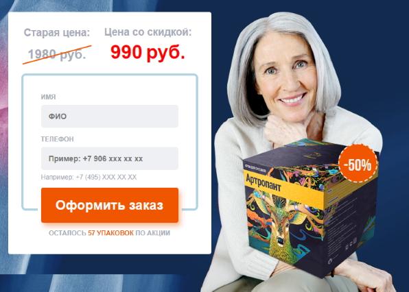 Артропант Щекино
