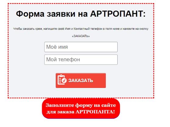 Артропант в Ужгороде