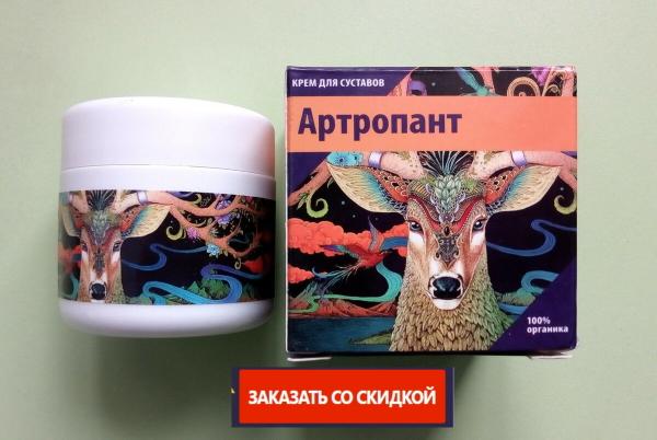купить крем артропант сайт