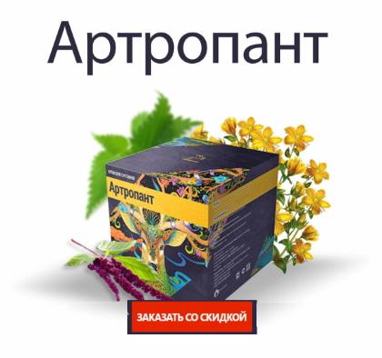 Артропант в Каратау