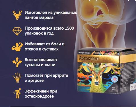 artrodex развод