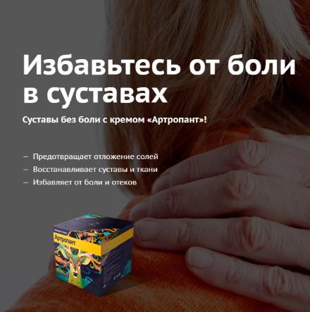 лечение артроза суставов пальцев народными средствами